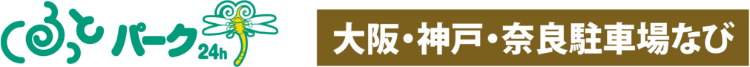 大阪・神戸・奈良駐車場なび